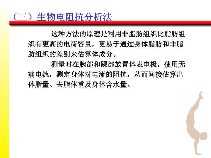 (三)生物电阻抗分析法