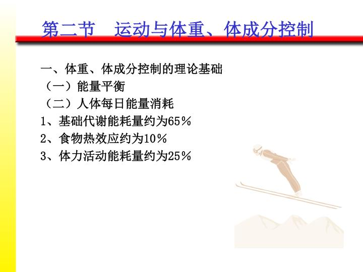 第二节  运动与体重、体成分控制