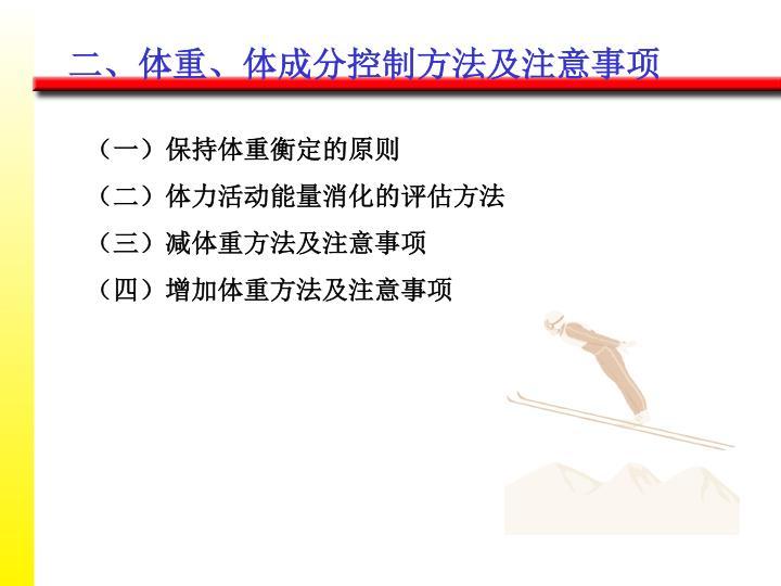 二、体重、体成分控制方法及注意事项