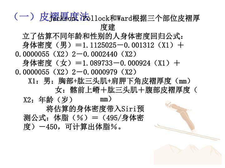 (一)皮褶厚度法