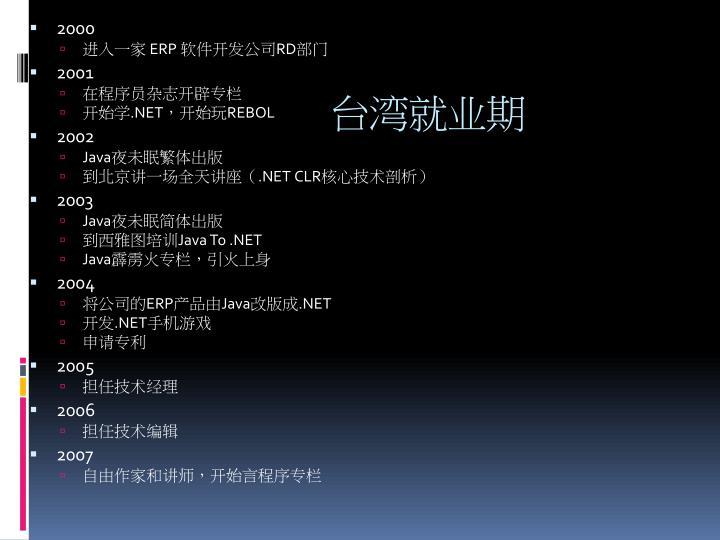台湾就业期