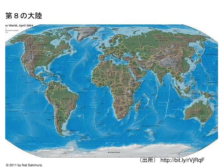 第8の大陸