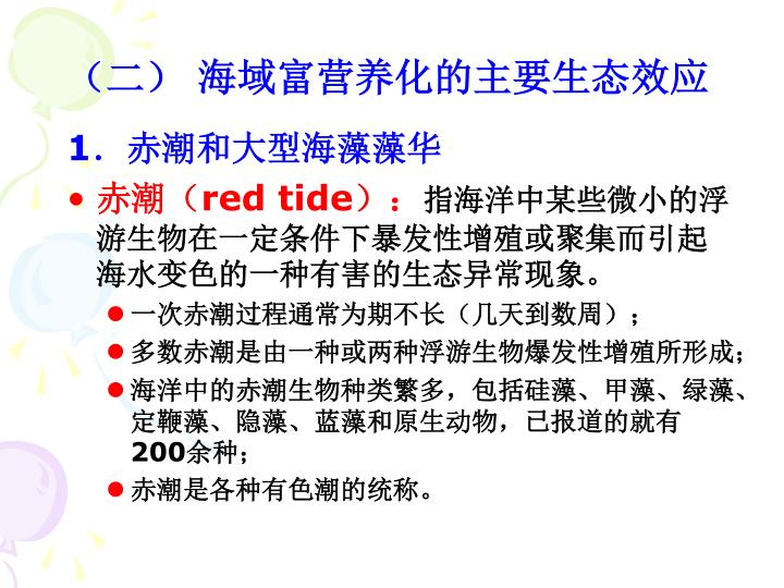 (二) 海域富营养化的主要生态效应