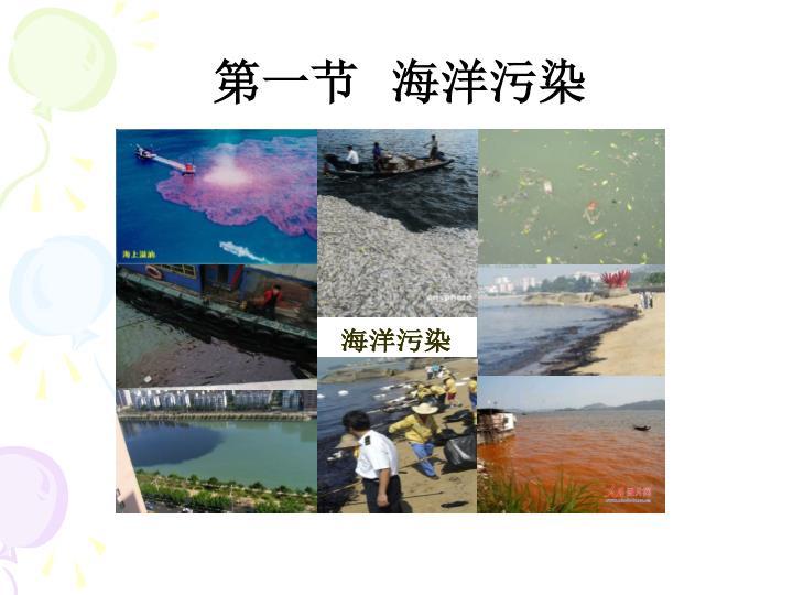 第一节  海洋污染