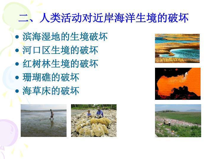 二、人类活动对近岸海洋生境的破坏