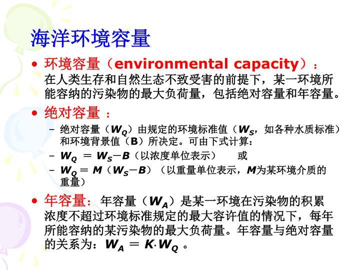海洋环境容量