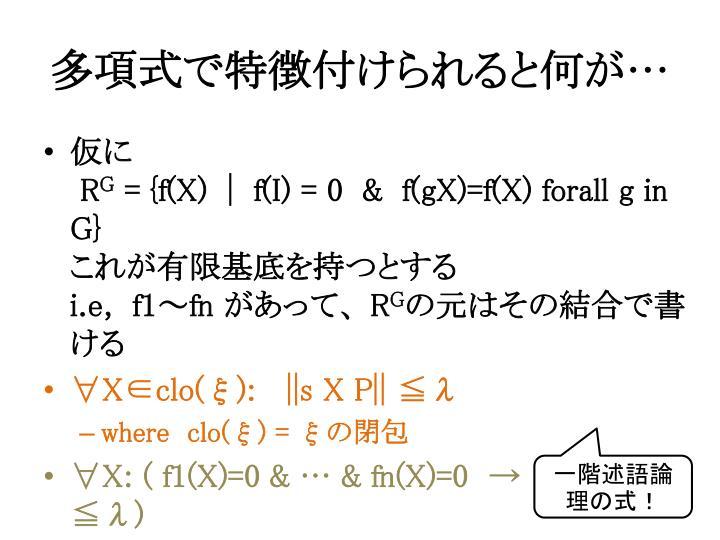 多項式で特徴付けられると何が