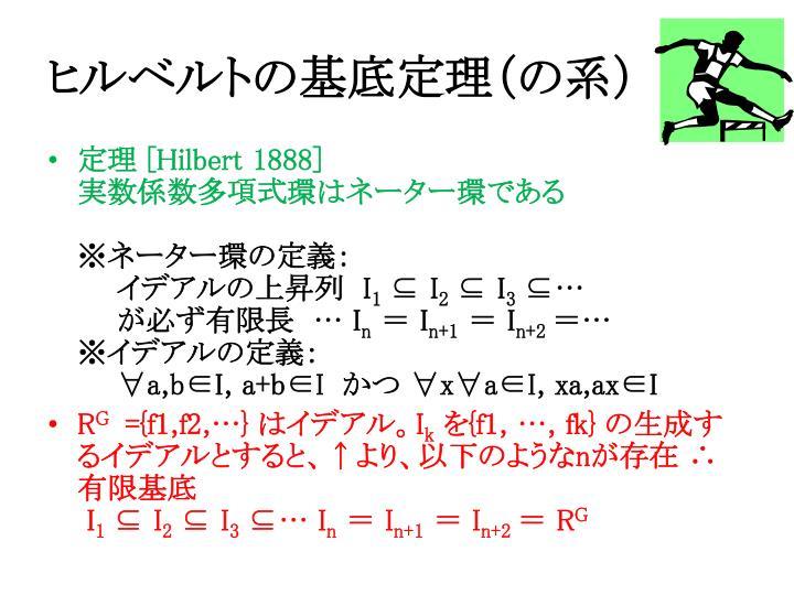ヒルベルトの基底定理(の系)