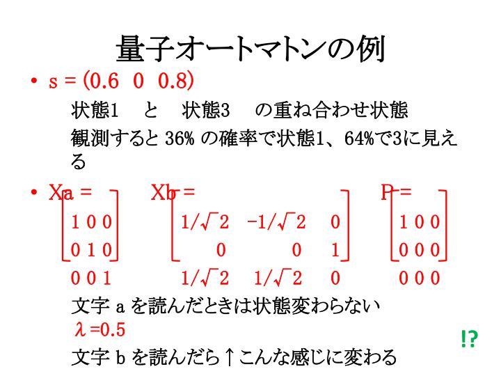 量子オートマトンの例