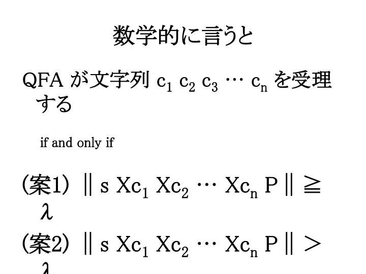 数学的に言うと