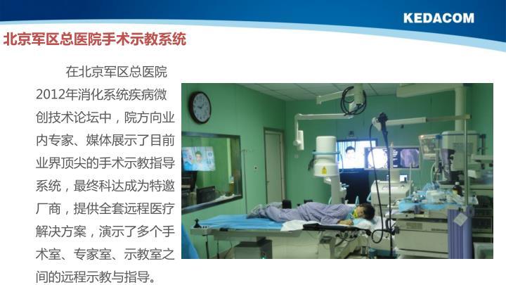 北京军区总医院手术示教系统