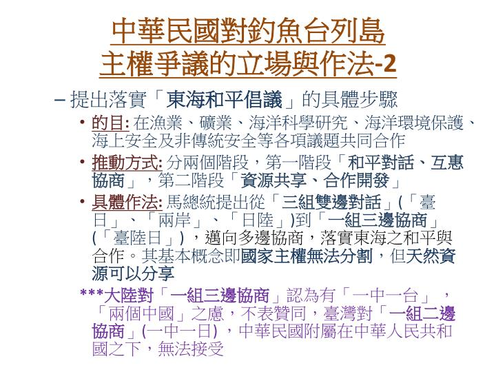 中華民國對釣魚台列島
