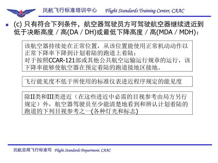 该航空器持续处在正常位置,从该位置能使用正常机动动作以正常下降率下降到计划着陆的跑道上着陆;