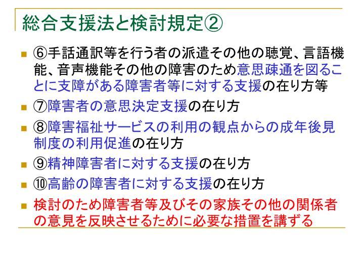 総合支援法と検討規定②
