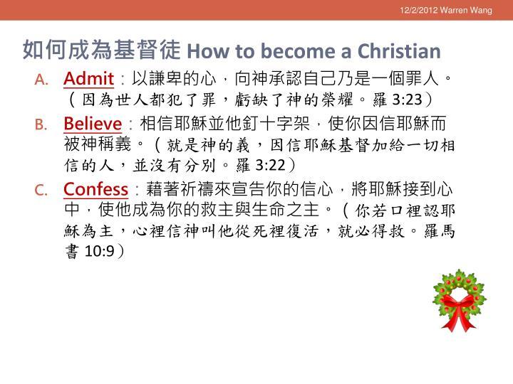 如何成為基督徒
