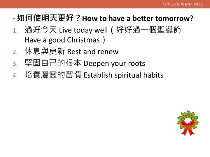如何使明天更好?
