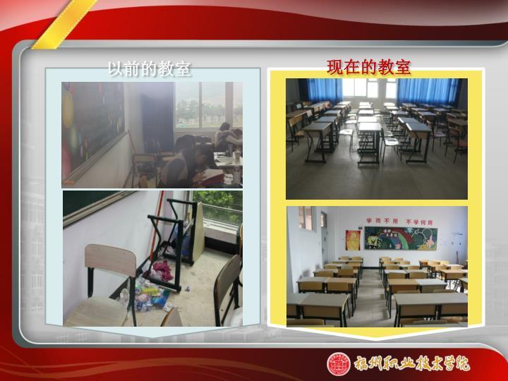 以前的教室