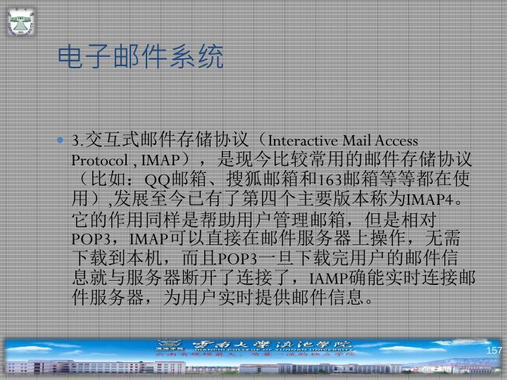 电子邮件系统