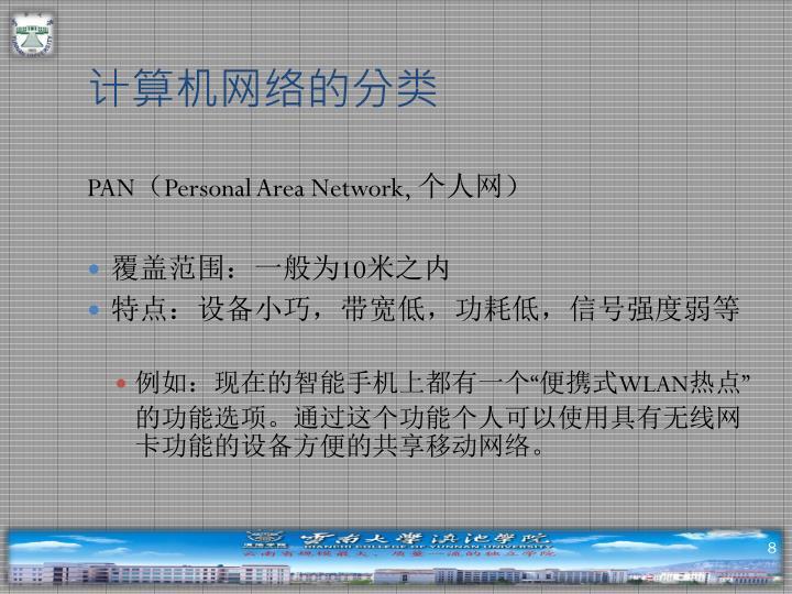 计算机网络的分类