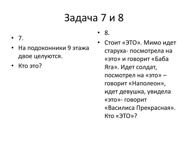 Задача 7 и 8