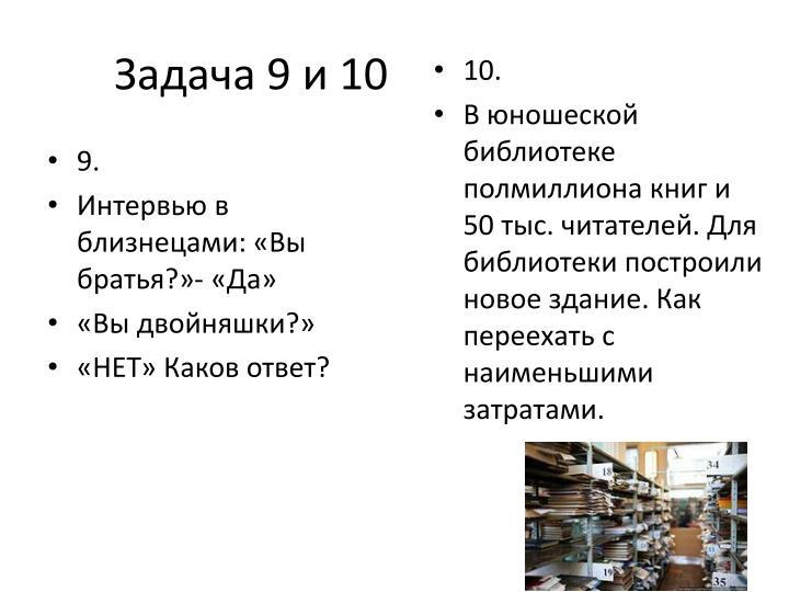 Задача 9 и 10