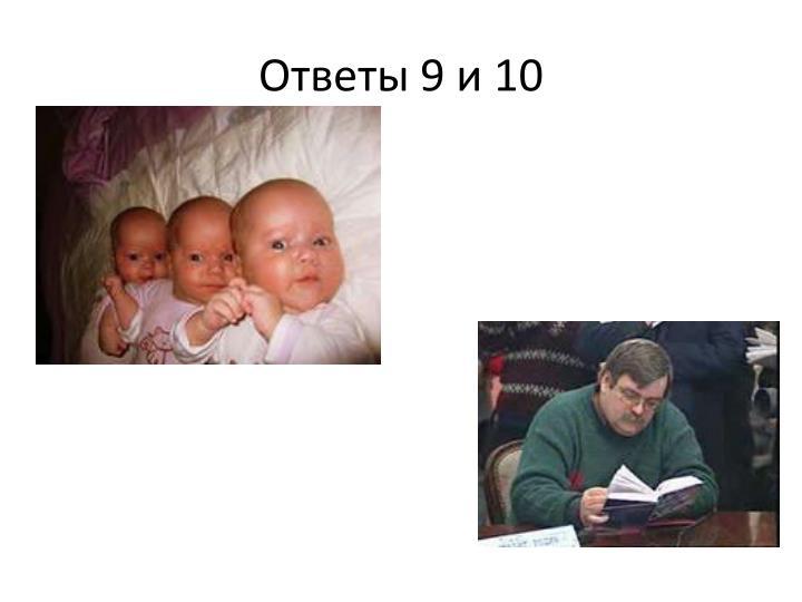 Ответы 9 и 10