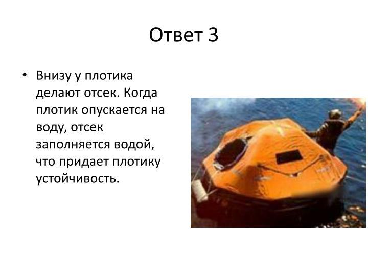 Ответ 3