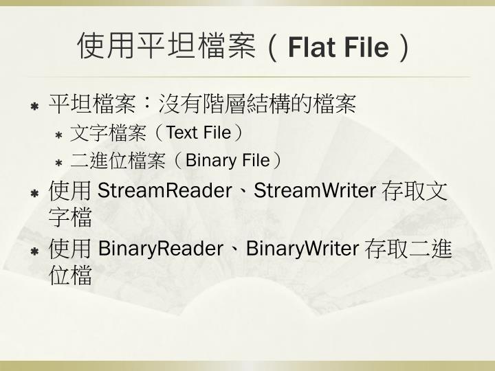 使用平坦檔案(
