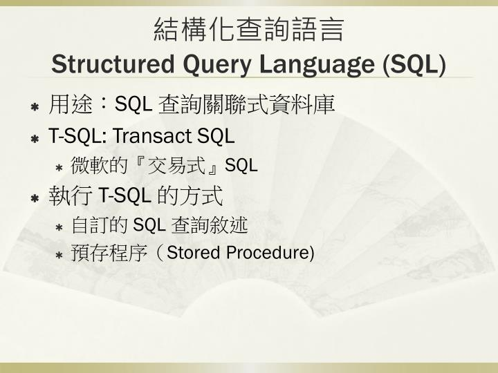 結構化查詢語言