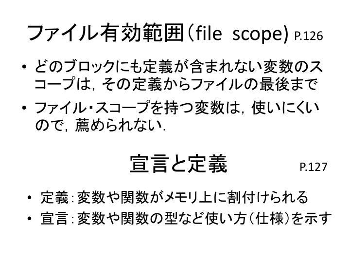 ファイル有効範囲