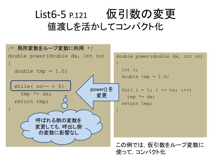 List6-5