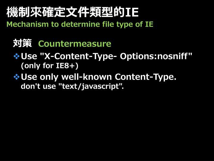 機制來確定文件類型的