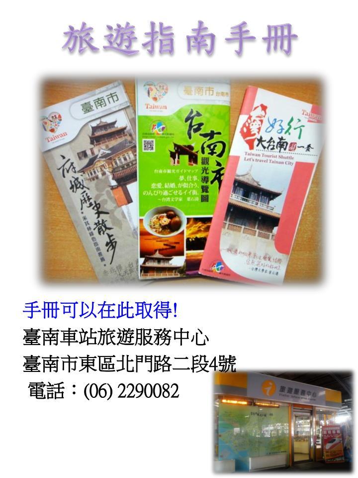 旅遊指南手冊