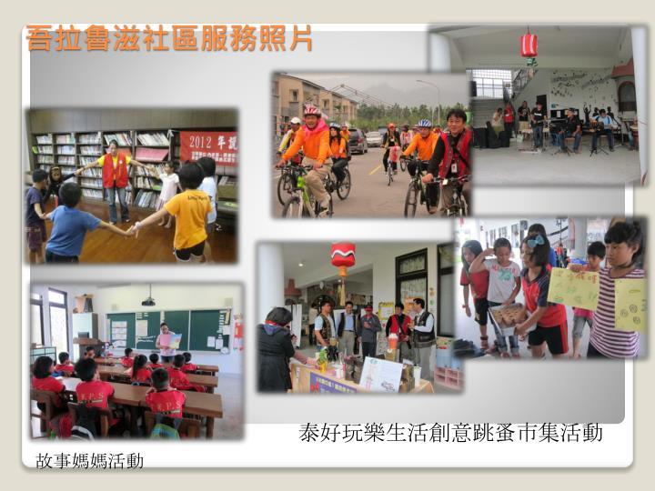 吾拉魯滋社區服務照片