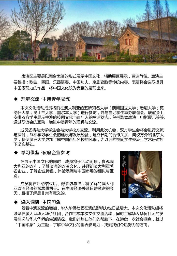 表演区主要是以舞台表演的形式展示中国文化,辅助展区展示,营造气氛。表演主要包括:歌曲、舞蹈、乐器演奏、中国功夫、京剧变脸等传统内容。表演将会选取极具中国表现力的作品,将中国文化较为完整的展现出来。
