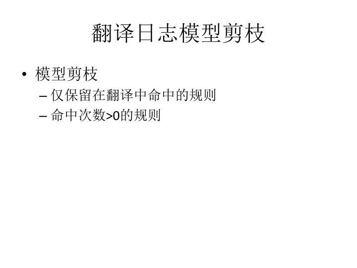 翻译日志模型剪枝