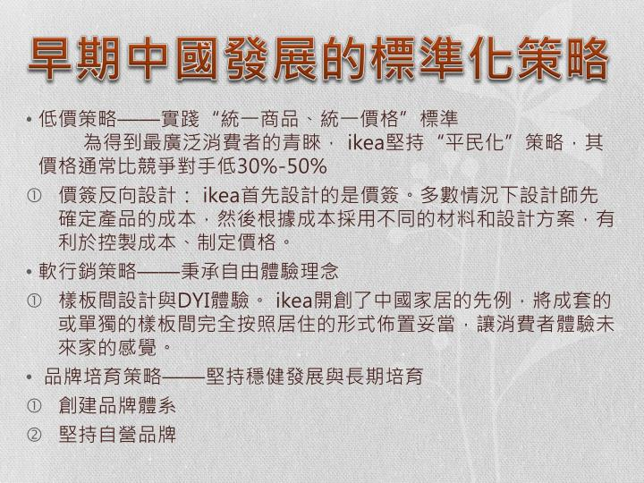 早期中國發展的標準化策略