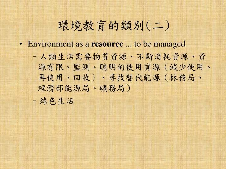 環境教育的類別