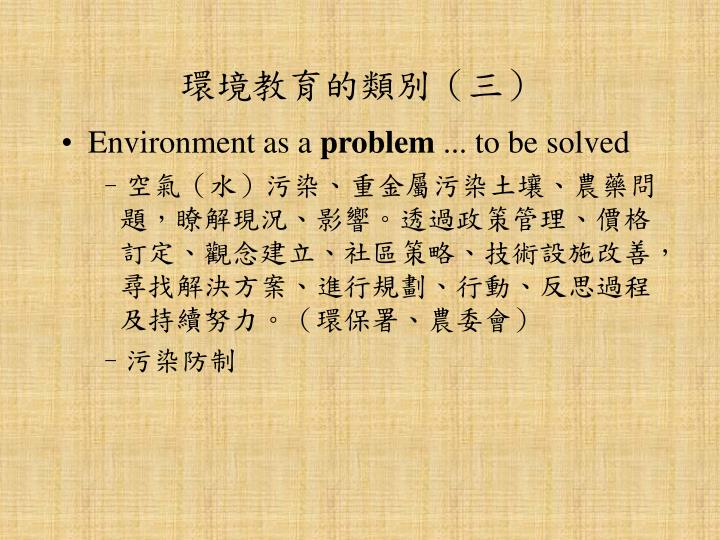 環境教育的類別(三)