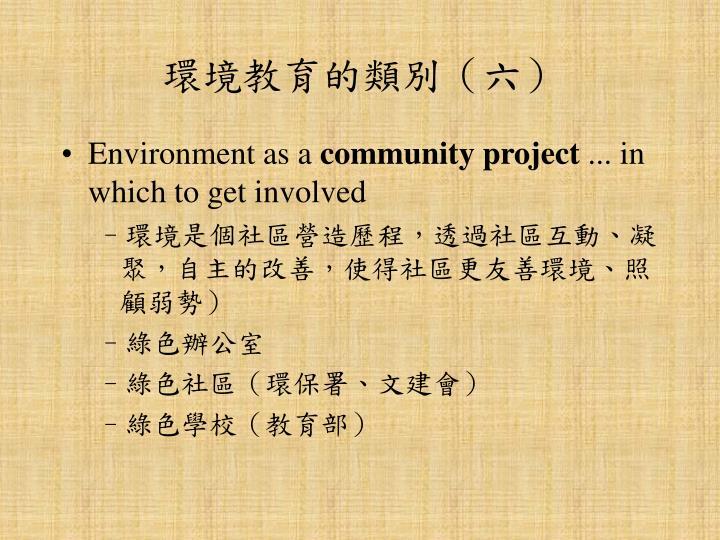 環境教育的類別(六)