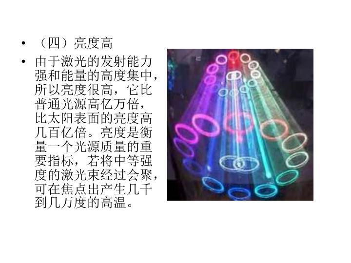 (四)亮度高
