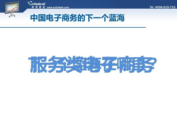 中国电子商务的下一个蓝海
