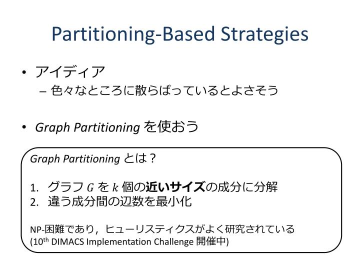 Partitioning-Based Strategies