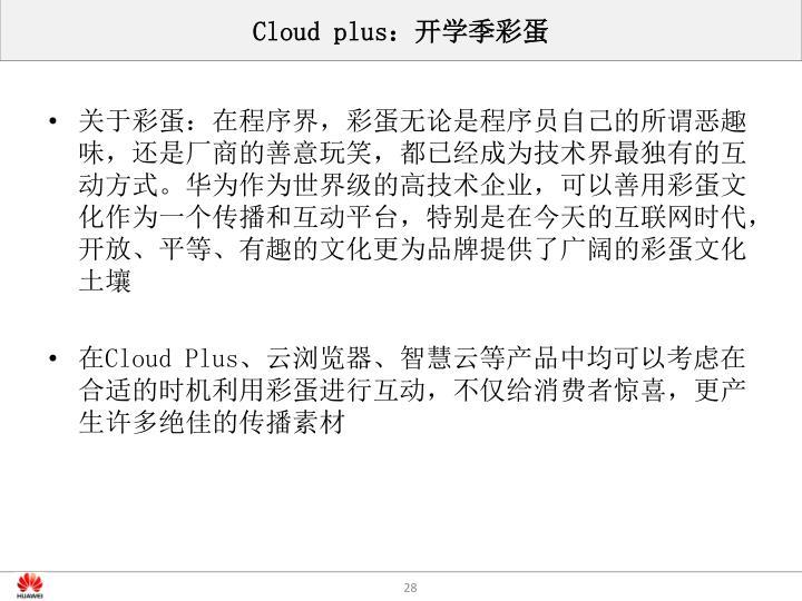 Cloud plus