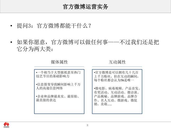官方微博运营实务