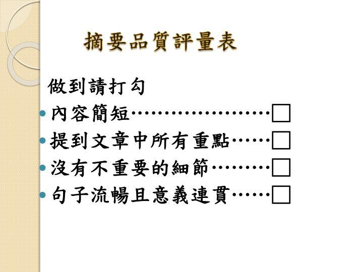 摘要品質評量表