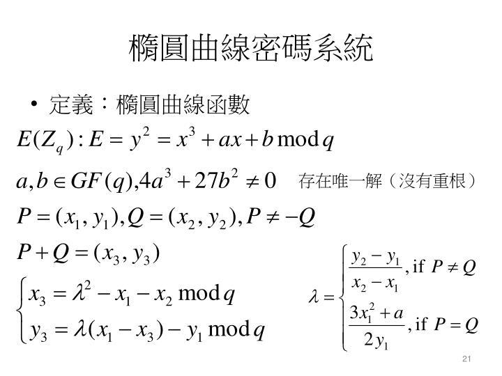 橢圓曲線密碼系統