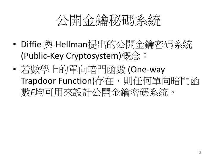 公開金鑰秘碼系統