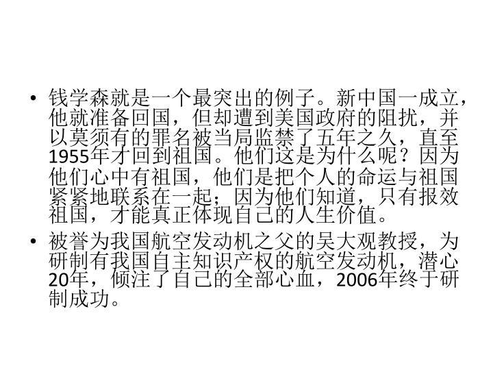 钱学森就是一个最突出的例子。新中国一成立,他就准备回国,但却遭到美国政府的阻扰,并以莫须有的罪名被当局监禁了五年之久,直至