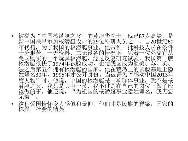 """被誉为""""中国核潜艇之父""""的黄旭华院士,现已"""